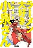 ラーメン大好き小泉さん1 バンブーコミックス