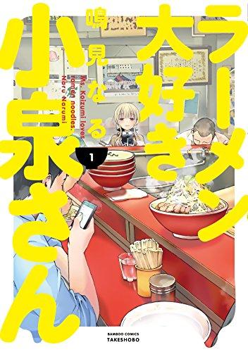 ラーメン大好き小泉さん(1) (バンブーコミックス)の詳細を見る