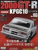 週刊NISSANスカイライン2000GT-R KPGC10(103) 2017年 5/24 号 [雑誌]