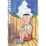 酢屋の銀次 (白泉社文庫)