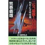 ニセコ要塞1986〈1〉利尻・礼文特攻篇 (C・NOVELS)