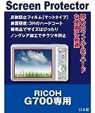 液晶保護フィルム リコー G700専用(反射防止フィルム・マット)【クリーニングクロス付】