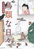 鳥類な日々 (バンブー・コミックス)