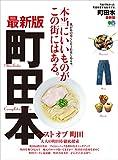 町田本 最新版[雑誌] エイ出版社の街ラブ本