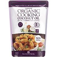 JASオーガニック認定 有機調理用 ココナッツオイル 500ml(456g) organic cooking coconut oil