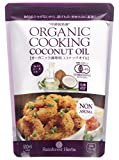 「JASオーガニック認定 有機調理用 ココナッツオイル 500ml(456g) organic cooking coconut oil」のサムネイル画像