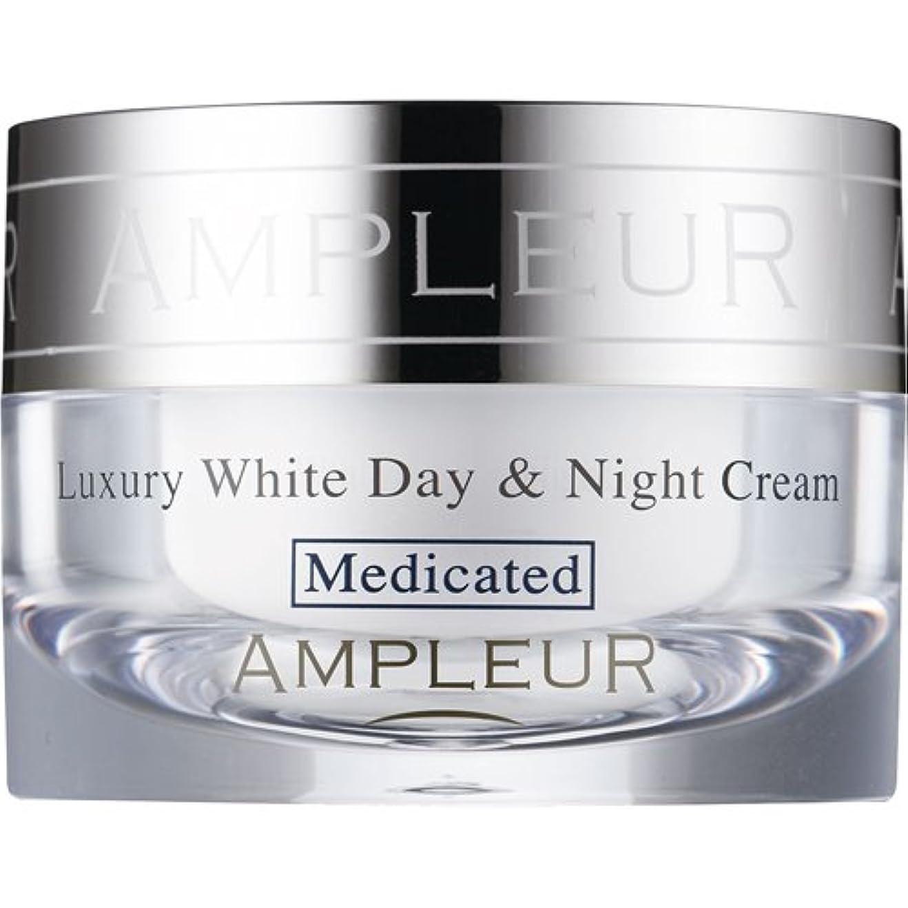 先入観はっきりしない災難AMPLEUR(アンプルール) ラグジュアリーホワイト 薬用デイ&ナイトクリーム 30g