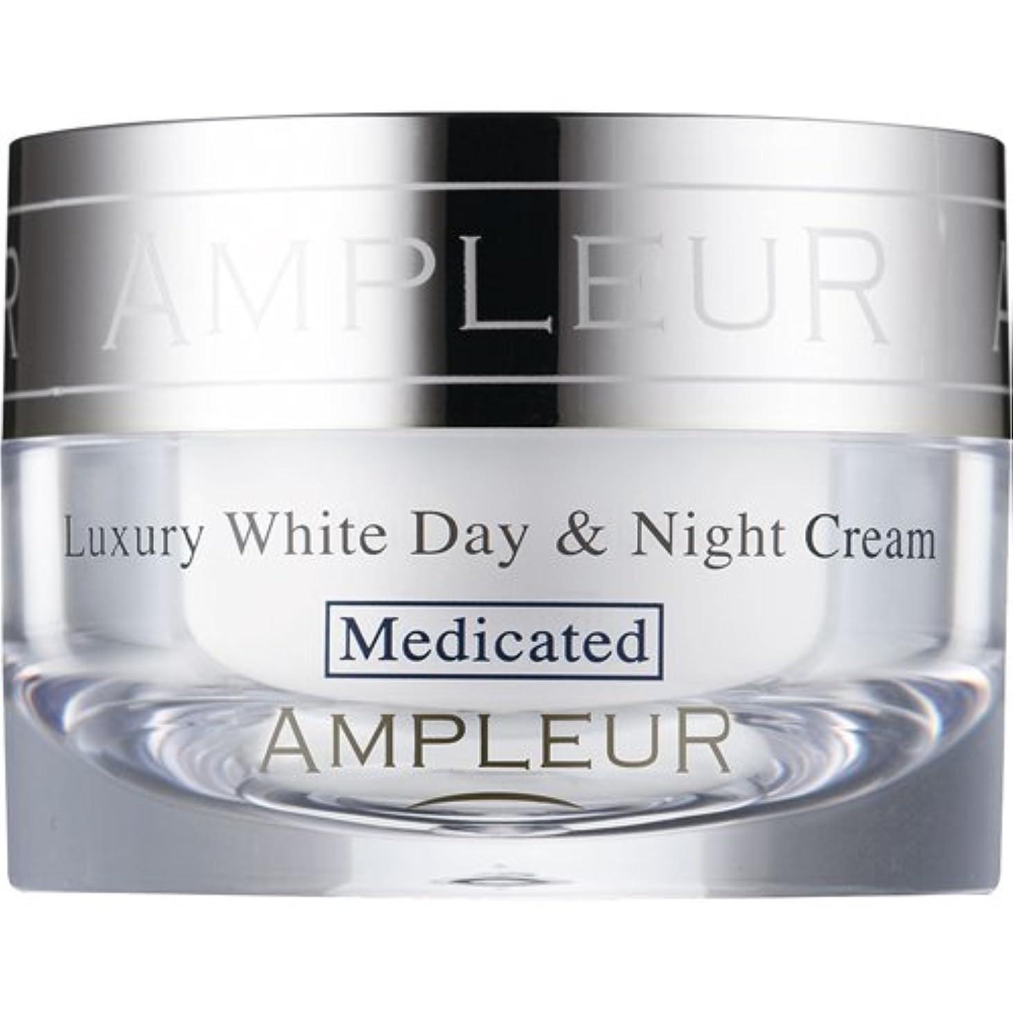 ガス気候の山一目AMPLEUR(アンプルール) ラグジュアリーホワイト 薬用デイ&ナイトクリーム 30g
