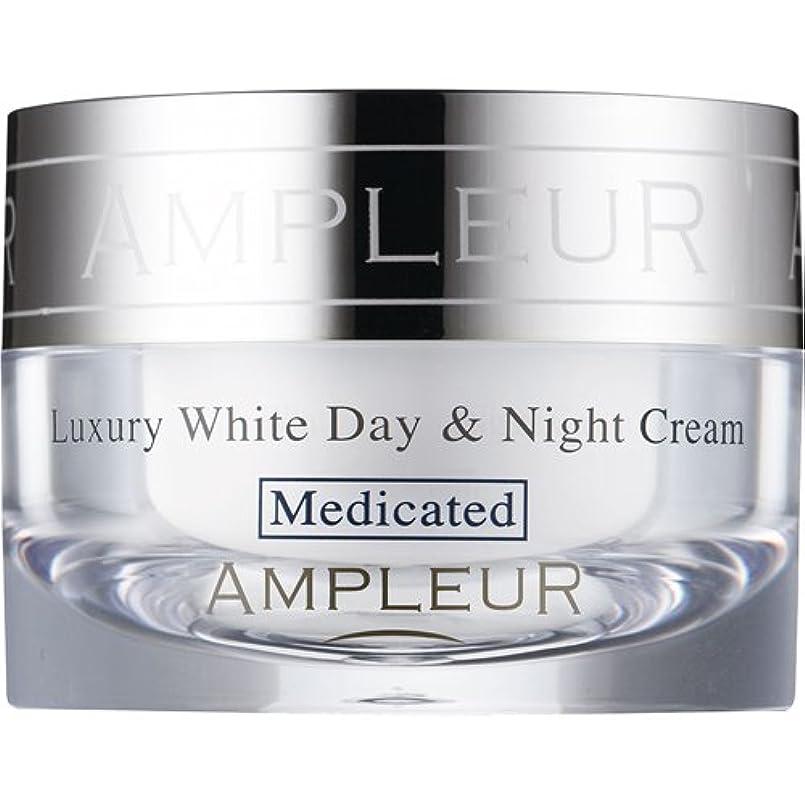 地球仕方隣人AMPLEUR(アンプルール) ラグジュアリーホワイト 薬用デイ&ナイトクリーム 30g
