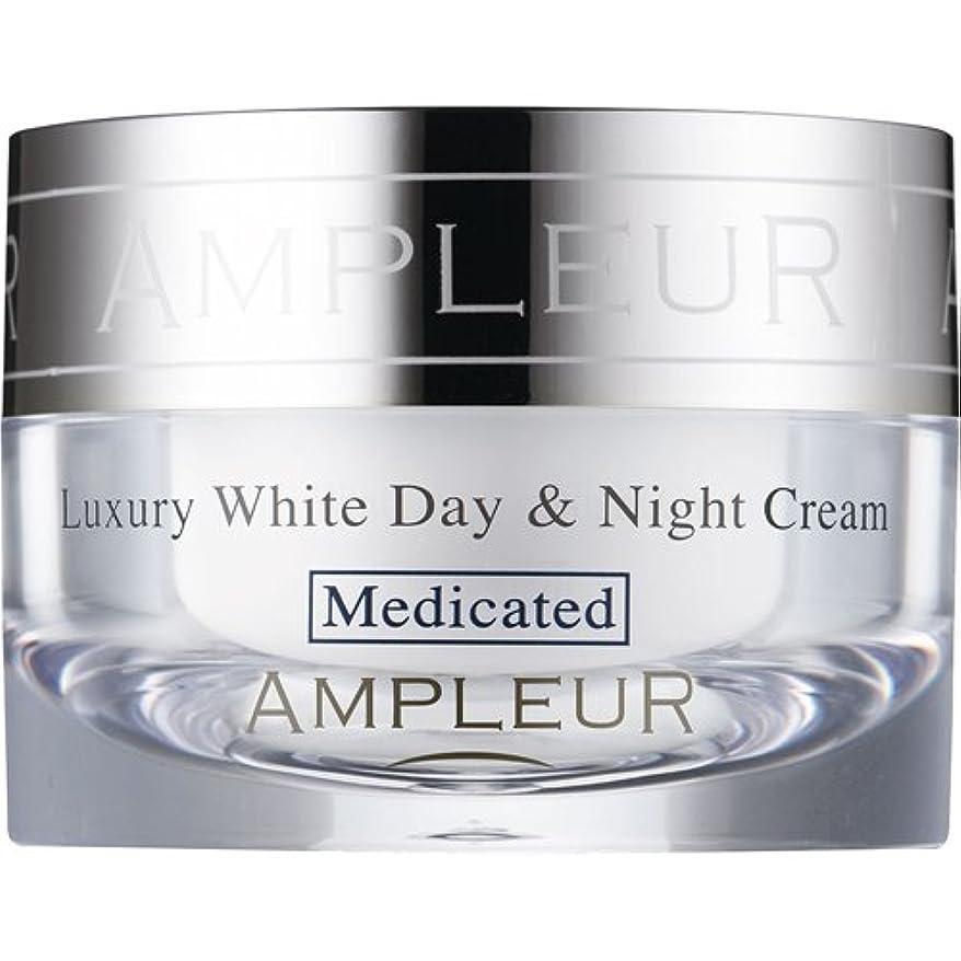 是正クアッガ屋内AMPLEUR(アンプルール) ラグジュアリーホワイト 薬用デイ&ナイトクリーム 30g