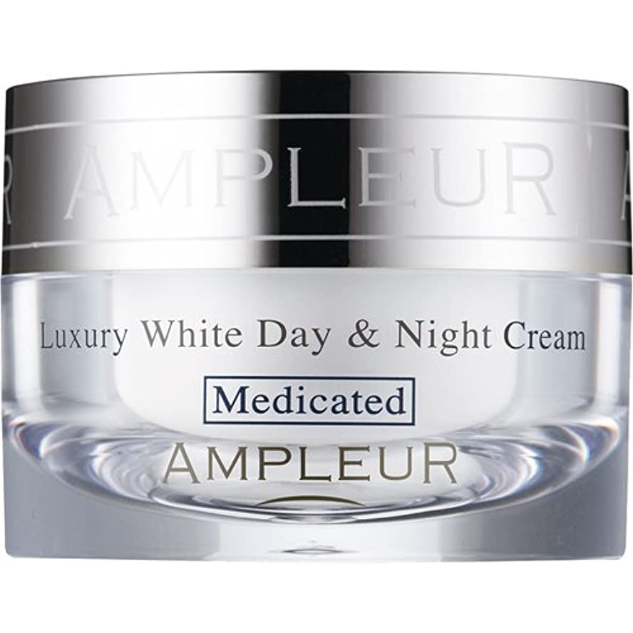 スカープ広い歯科のAMPLEUR(アンプルール) ラグジュアリーホワイト 薬用デイ&ナイトクリーム 30g