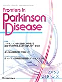 Frontiers in Parkinson Disease 2015年8月号(Vol.8 No.3) [雑誌]