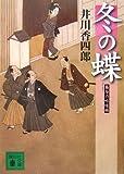 冬の蝶<梟与力吟味帳> (講談社文庫)