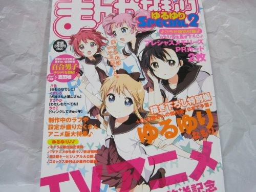 まんがなもり ゆるゆりspecial2 コミック百合姫増刊の詳細を見る