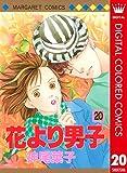 花より男子 カラー版 20 (マーガレットコミックスDIGITAL)