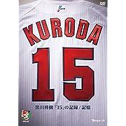 黒田博樹「15」の記録/記憶 [DVD]