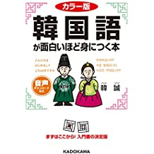 カラー版 音声DL付 韓国語が面白いほど身につく本