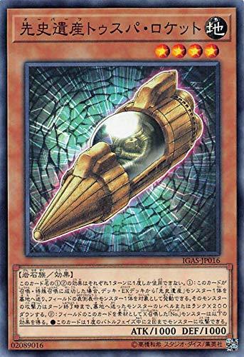 先史遺産トゥスパ・ロケット ノーマル 遊戯王 イグニッション・アサルト igas-jp016
