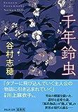 千年鈴虫 (祥伝社文庫)