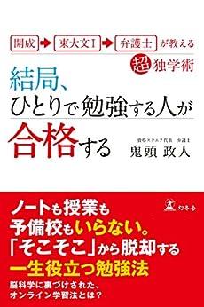[鬼頭政人]の開成→東大文I→弁護士が教える超独学術 結局、ひとりで勉強する人が合格する (幻冬舎単行本)