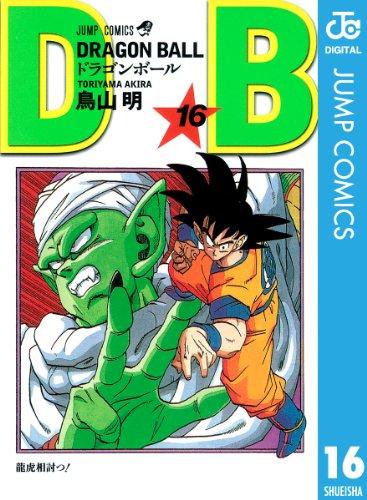 DRAGON BALL モノクロ版 16 (ジャンプコミックスDIGITAL)