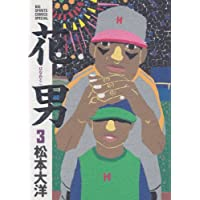 花男 (3) (Big spirits comics special)