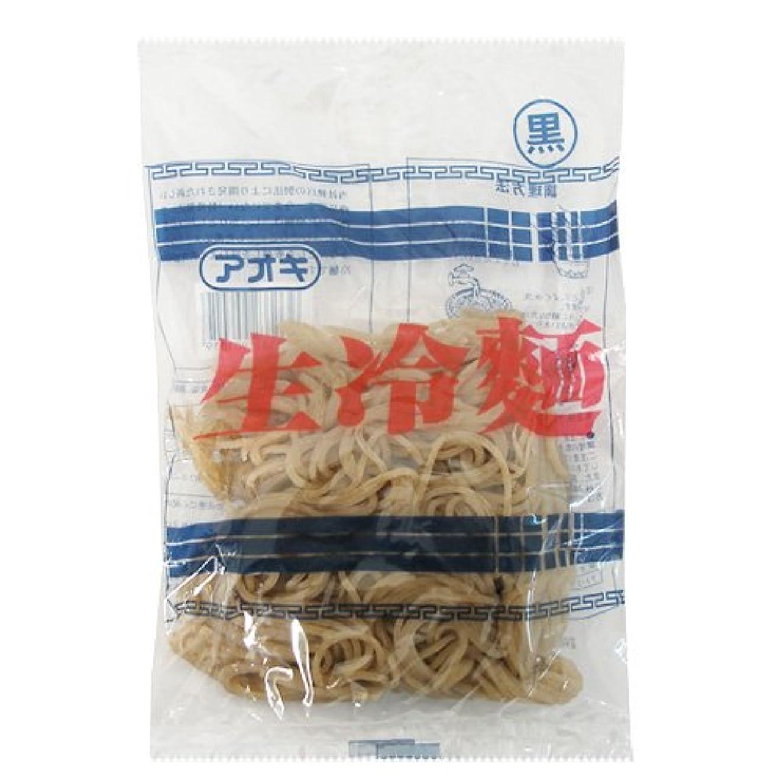 ヤングボウリング養うアオキ 生冷麺「黒」160g×60個【1BOX】