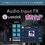 Audio Input FX + Voidol Plugin Package + 音街ウナ ボイスモデル セット ダウンロード版