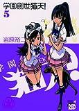学園創世猫天! 5 (チャンピオンREDコミックス)