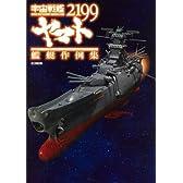 宇宙戦艦ヤマト2199 艦艇作例集 (ホビージャパンMOOK 554)
