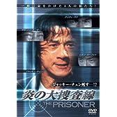 炎の大捜査線 [DVD]