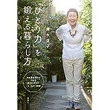 「ひとり力」を鍛える暮らし方 (講談社の実用BOOK)