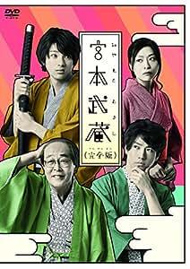 宮本武蔵(完全版) [DVD]