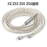 KZX4197 KZ リケーブル KZ ZS3 ZS5 ZS6適用 イヤホン リケーブル ステレオ バランス KZ用 CIEM 2PIN 3.5mm 銀メッキ線 4芯 ケーブル銀色 Kinboofi (ZS5銀色 2pin3.5)