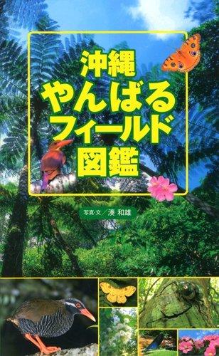 沖縄やんばるフィールド図鑑