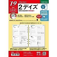 ダ・ヴィンチ 2019年 システム手帳 リフィル A5 2デイズ DAR1944