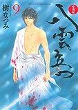 愛蔵版 八雲立つ コミック 1-9巻セット
