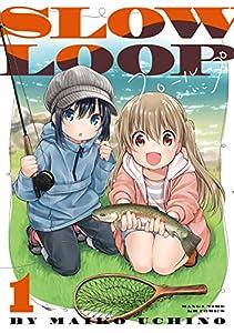 スローループ 1巻 (まんがタイムKRコミックス)