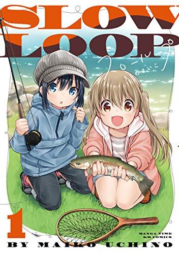 「スローループ」(うちのまいこ)1巻(まんがタイムKRコミックス)