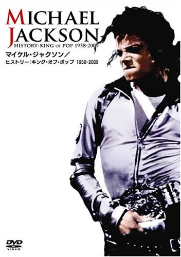 MICHAEL JACKSON:History - The King of Pop 1958-2009 [DVD]