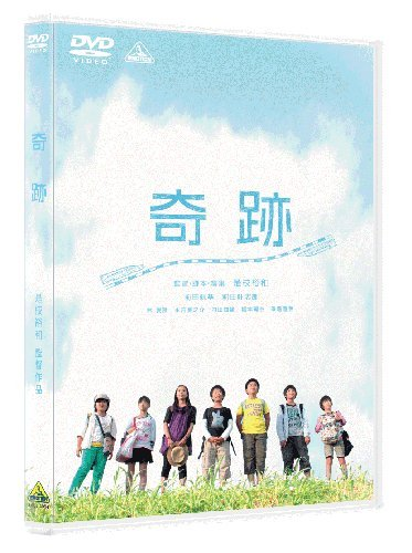 奇跡(通常版) [DVD]