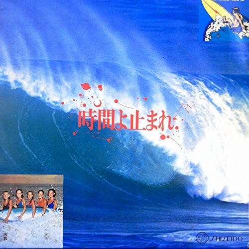 【EP】【稀少盤!】 資生堂非売品 矢沢永吉 「時間よ止まれ/燃えるサンセット」【針飛び無】 - 矢沢永吉