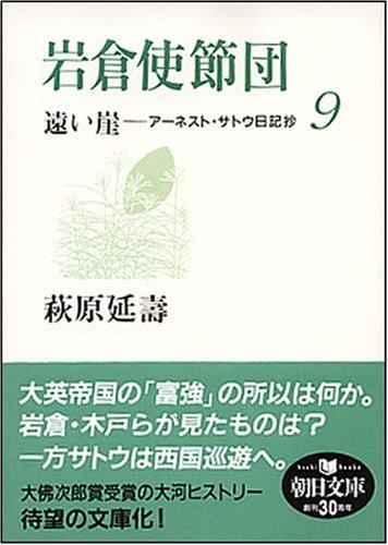 岩倉使節団 遠い崖9 アーネスト・サトウ日記抄 (朝日文庫 は 29-9)の詳細を見る