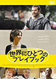 世界にひとつのプレイブック [DVD]