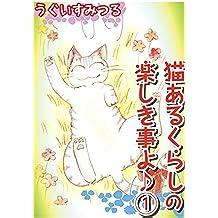 猫あるくらしの楽しき事よ♪1 (ペット宣言)