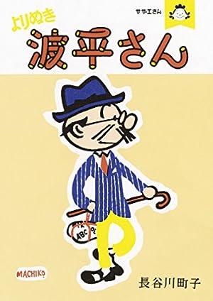「磯野波平(サザエさん)」