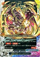超星大魔王 ジャックナイフ 超ガチレア バディファイト バディクエスト~冒険者VS魔王~ x-ub01-0002