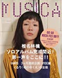 MUSICA (ムジカ) 2009年 06月号 [雑誌]