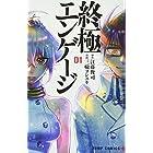 終極エンゲージ 1 (ジャンプコミックス)