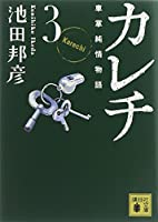 カレチ 車掌純情物語 3 (講談社文庫)